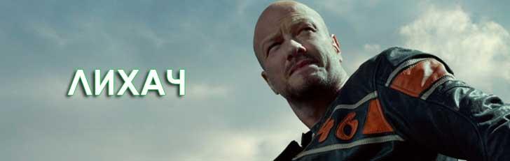 Сериал Лихач (2020) все серии смотреть онлайн бесплатно
