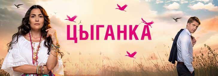 сериал цыганка 2019 смотреть онлайн бесплатно все серии
